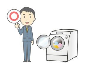 スラックス洗濯