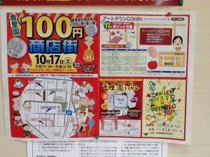 100円商店街、香里園地区