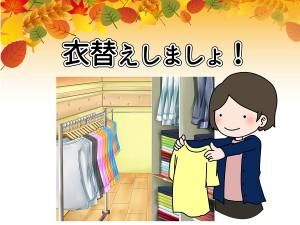 秋の衣替えしましょ!