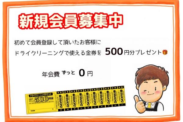 新規会員登録でドライクリーニング500円分の金券プレゼント