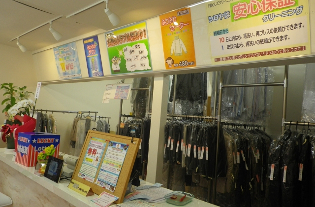 しみぬき工房クリーニングシロヤ香里新町店
