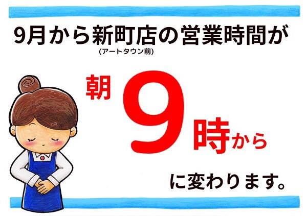 しみぬき工房クリーニングシロヤ香里新町店(アートタウン前)の営業時間が朝9時からになります。