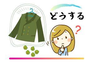 コート、あまり着てないけどクリーニングするべき?