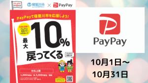 寝屋川市、PayPay共同事業、最大10%戻ってくるキャンペーン