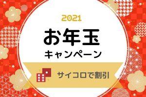 2021年お年玉キャンペーン