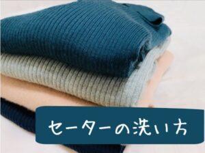 セーターの洗い方