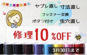衣類の修理10%OFFキャンペーン
